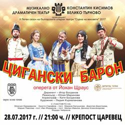 ЦИГАНСКИ БАРОН