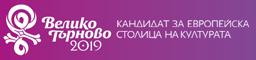 Велико Търново - Европейска столица на културата 2019