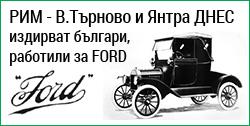 РИМ - В.Търново и Янтра ДНЕС издирват българи, работили за FORD