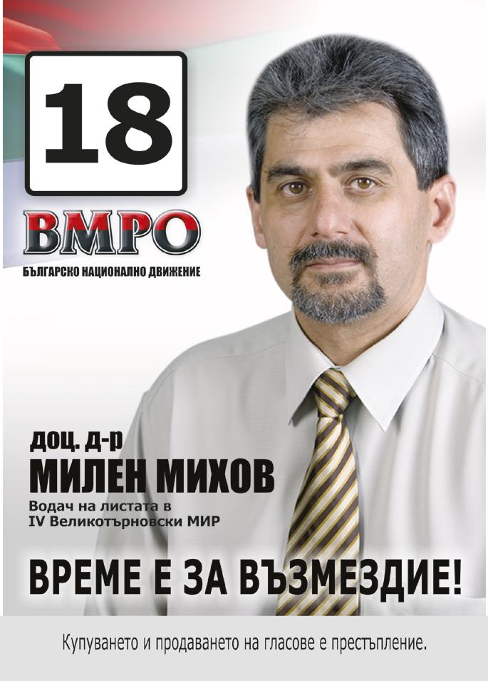 8_VMRO-2013