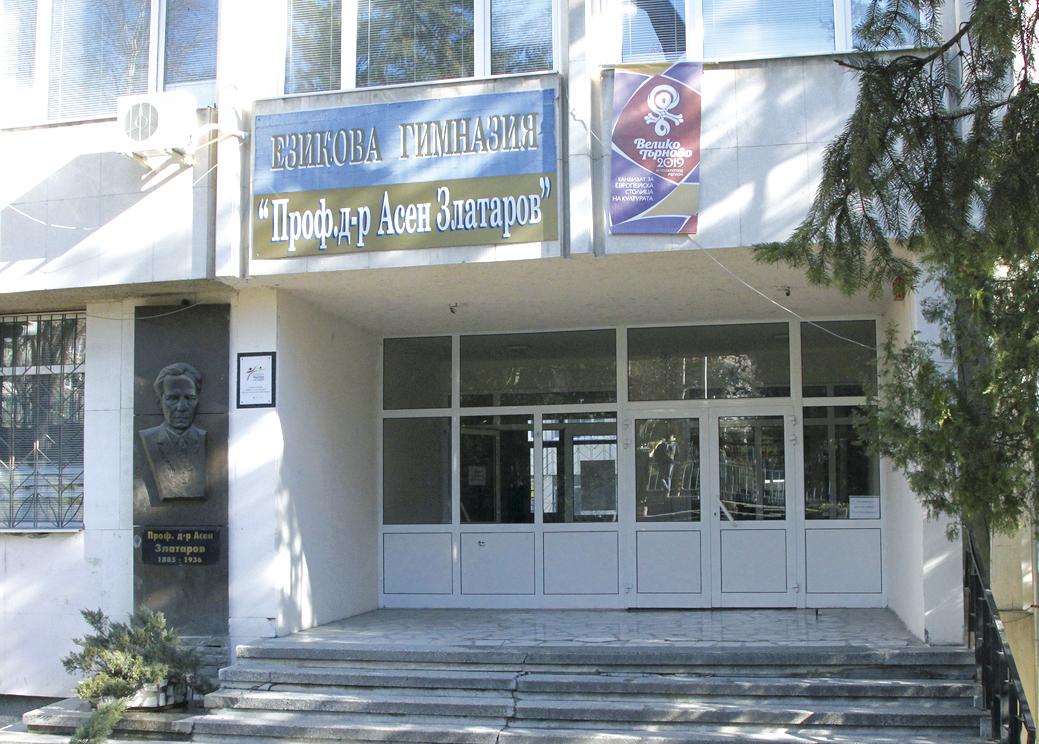 Ezikova-gimnazia