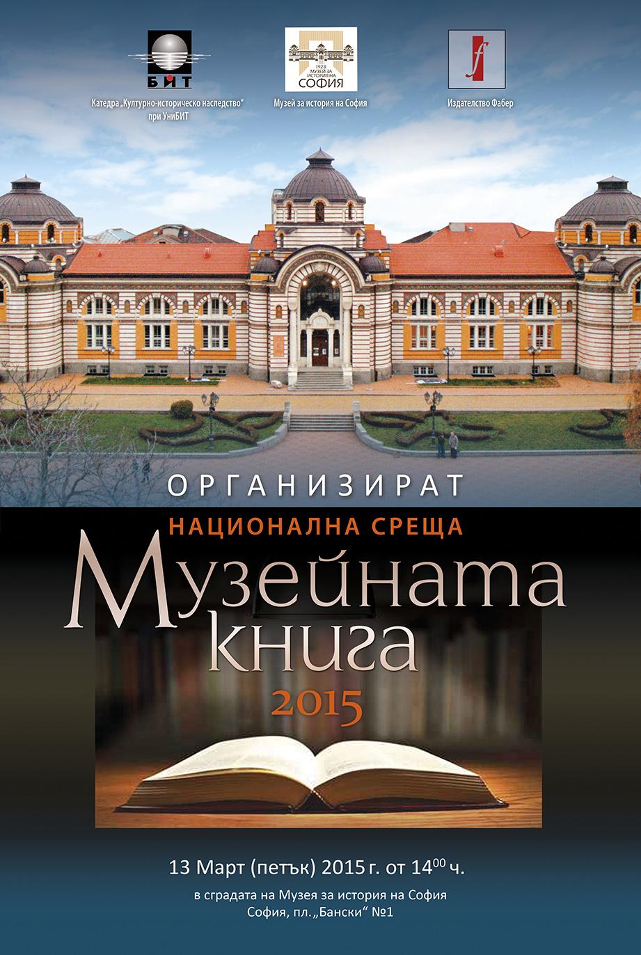 _Plakat_Museum_Book