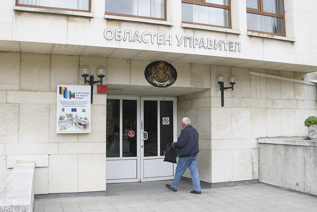 6_Oblastna-uprava