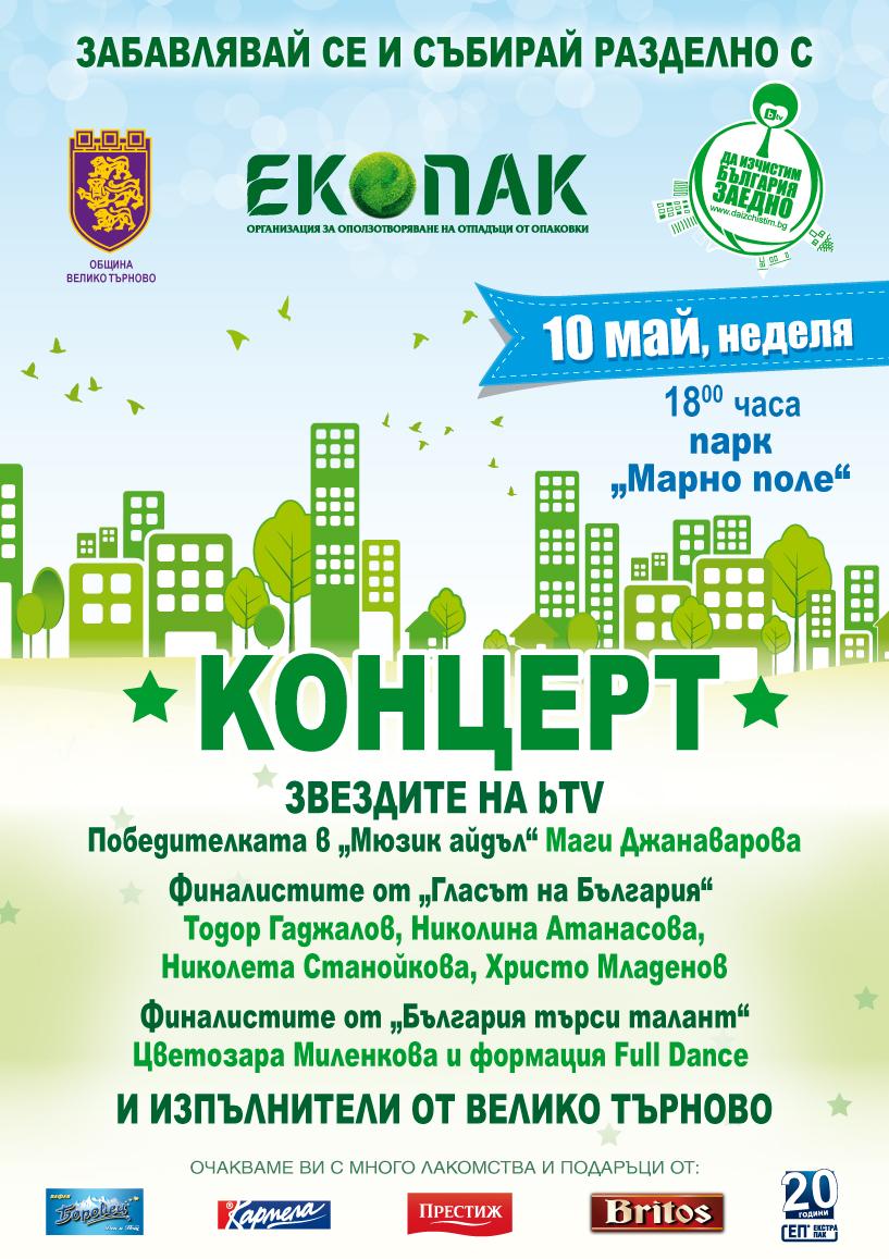 Poster-VTarnovo-10-May