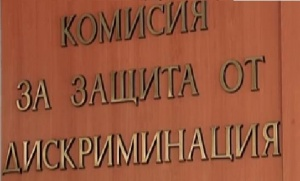 komisija zastita diskriminacija