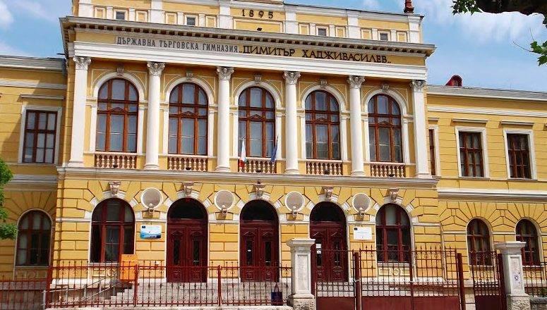 darzavna-targovska-gimnazija_svishtov