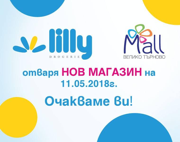 1a02a638359 Lilly Drogerie отваря в Mall Велико Търново | Янтра ДНЕС live