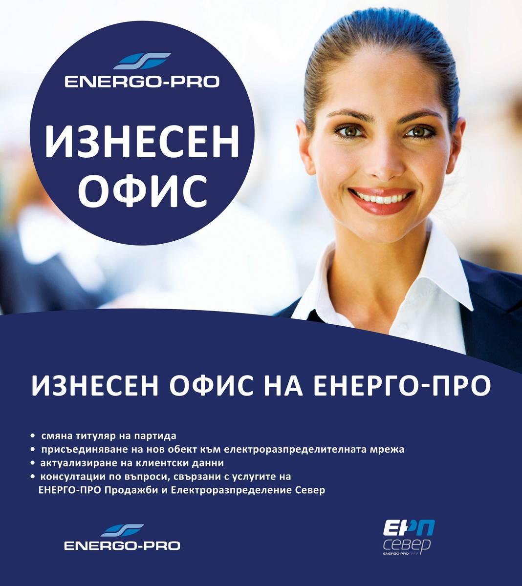 energo-pro-izneseni-ofisi