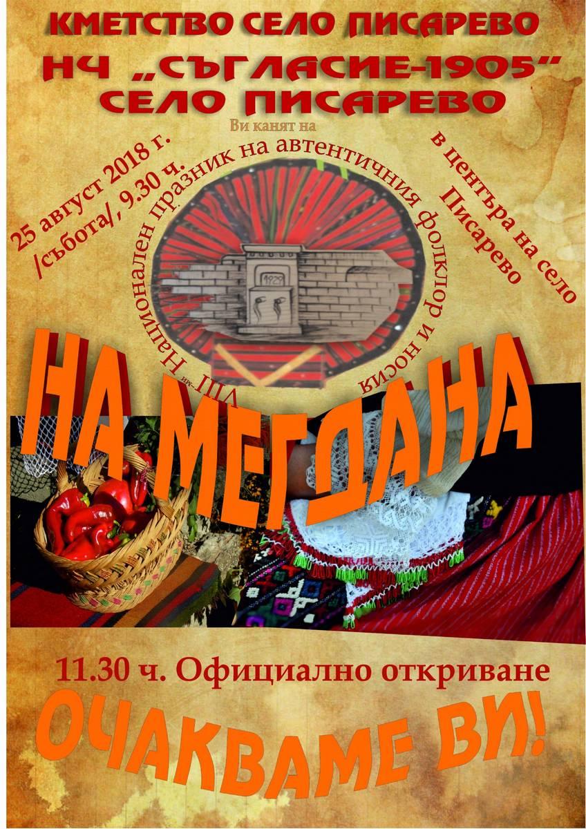na_megdana__pisarevo_modified