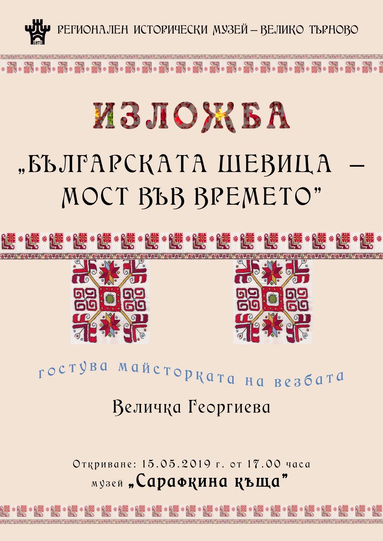 plakat-shevicata-most