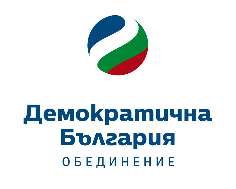 demokratichna-balgariya1