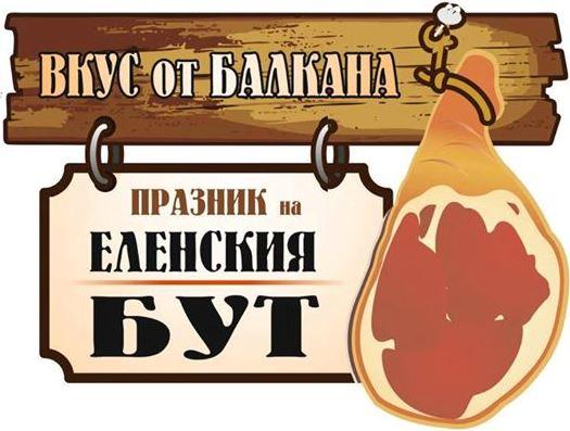 praznik-na-elenskiya-but