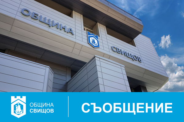 logo_svishtov_3